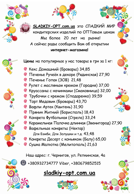 Минимальные цены на кондитерку в Чернигове!